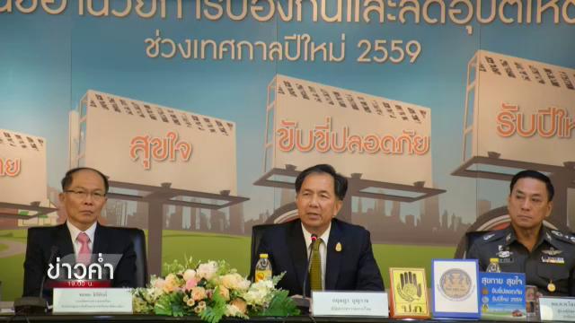 วาระประเทศไทย - แนวทางแก้ปัญหาอุบัติเหตุทางถนน