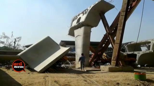สถานีประชาชน - สะพานข้ามแม่น้ำเจ้าพระยากำลังก่อสร้างถล่ม