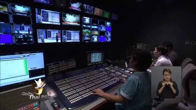 เปิดบ้าน Thai PBS - การประเมินผลการดำเนินการ ส.ส.ท. ตอน 1