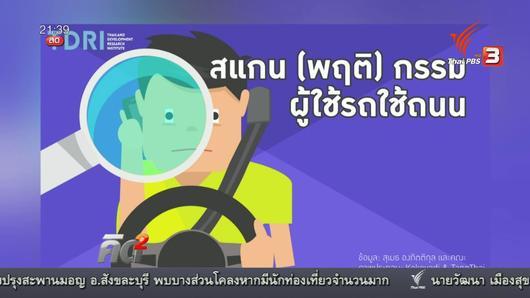 คิดยกกำลัง 2 กับ COMMENTATORS - เปลี่ยนพฤติกรรมคนใช้รถใช้ถนน ลดอุบัติเหตุ