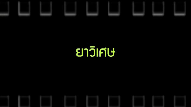 Talk to Films หนังเล่าเรื่อง - ยาวิเศษ/เดิน