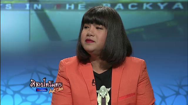 ศิลป์สโมสร - บทสรุปภาพยนตร์ไทยกับมาตรการเซ็นเซอร์