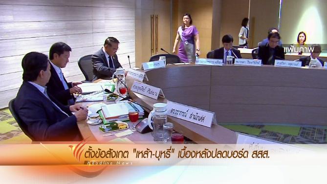 ข่าวค่ำ มิติใหม่ทั่วไทย - ออกอากาศ 6 ม.ค. 59