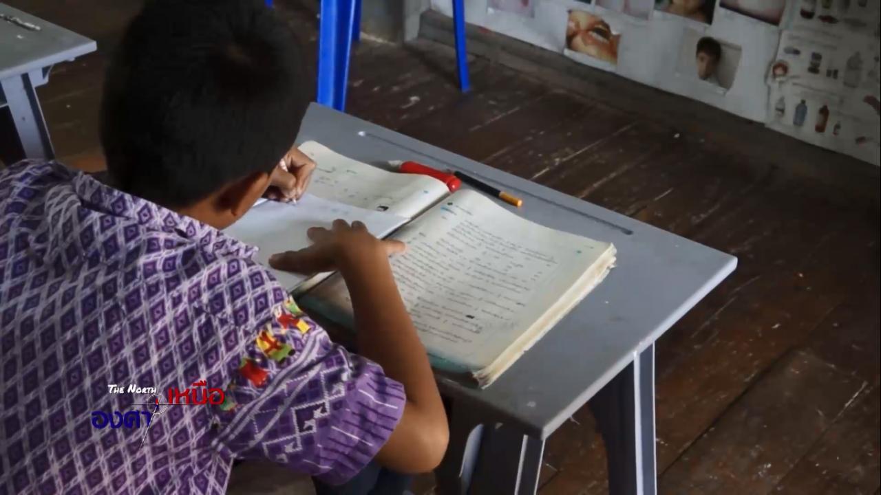 The North องศาเหนือ - โรงเรียนของชุมชน