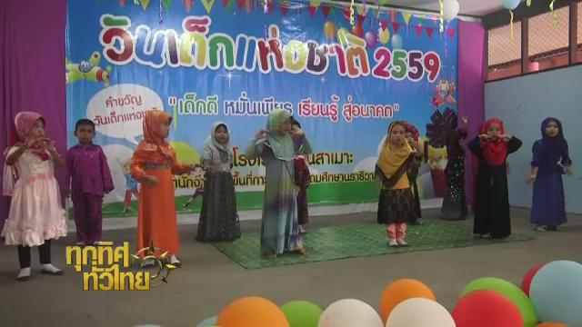 ทุกทิศทั่วไทย - ออกอากาศ 8 ม.ค. 59