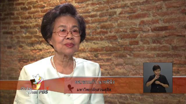 """เปิดบ้าน Thai PBS - ข้อสังเกตของผู้ชมต่อการนำเสนอ """"ขนมจ่ามงกุฏ"""""""