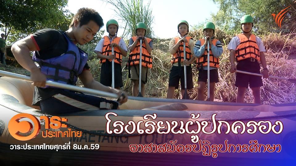 วาระประเทศไทย - โรงเรียนผู้ปกครอง อาสาสมัครปฏิรูปการศึกษา