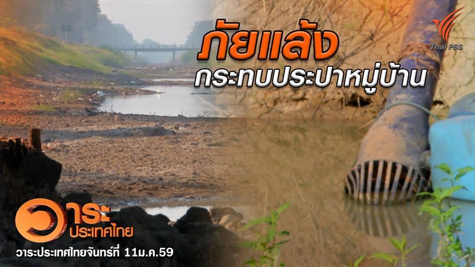 วาระประเทศไทย - ภัยแล้งกระทบประปาหมู่บ้าน