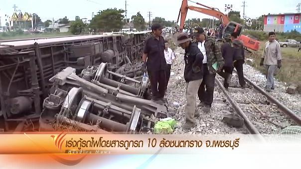 ข่าวค่ำ มิติใหม่ทั่วไทย - ออกอากาศ 8 ม.ค. 59