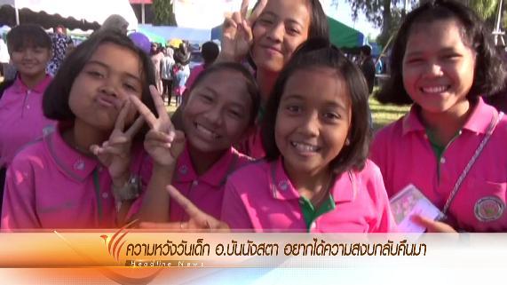ข่าวค่ำ มิติใหม่ทั่วไทย - ออกอากาศ 9 ม.ค. 59