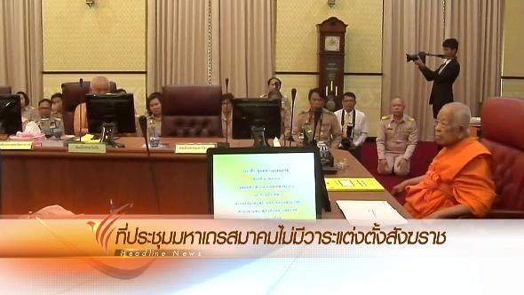 ข่าวค่ำ มิติใหม่ทั่วไทย - ออกอากาศ 11 ม.ค. 59