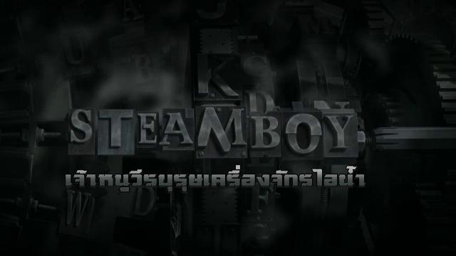 ไทยเธียเตอร์ - Steam Boy เจ้าหนูวีรบุรุษเครื่องจักรไอน้ำ