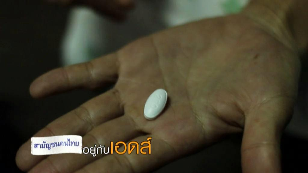 สามัญชนคนไทย - อยู่กับเอดส์