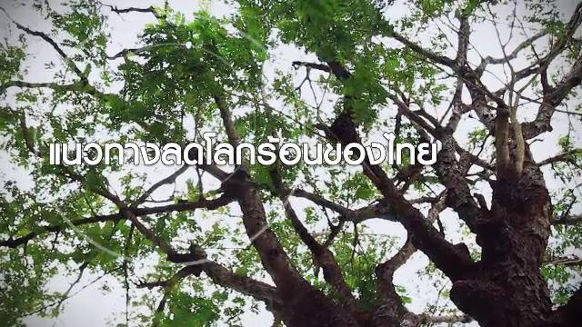 รู้สู้ภัยพิบัติ - แนวทางลดโลกร้อนของไทย