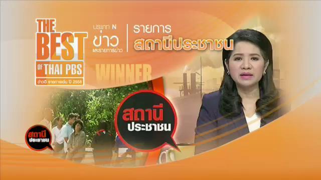 สถานีประชาชน - ผลโหวตข่าวดี รายการเด่น ไทยพีบีเอส  2558