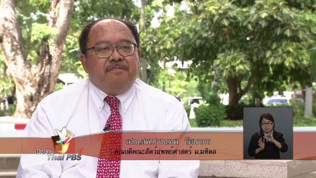 """เปิดบ้าน Thai PBS - ความคิดเห็นต่อสารคดีชุด """"เพื่อนซี้ต่างสายพันธุ์"""" และการสรรหา ผอ. ส.ส.ท."""