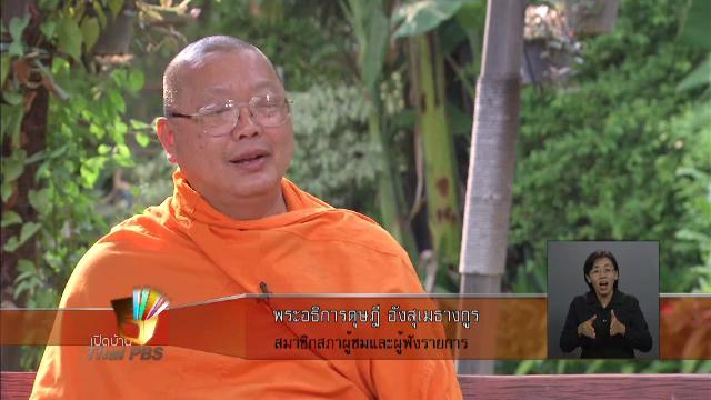 เปิดบ้าน Thai PBS - มุมมองการทำหน้าที่สมาชิกสภาผู้ชมและผู้ฟังรายการ