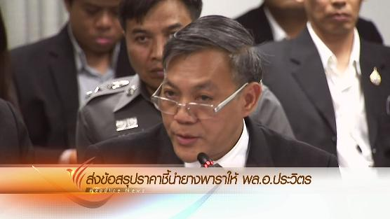ข่าวค่ำ มิติใหม่ทั่วไทย - ออกอากาศ 13 ม.ค. 59