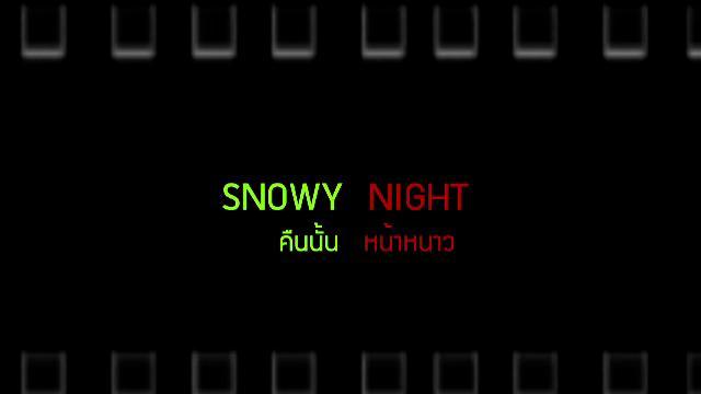 Talk to Films หนังเล่าเรื่อง - Snowy Night คืนนั้นหน้าหนาว