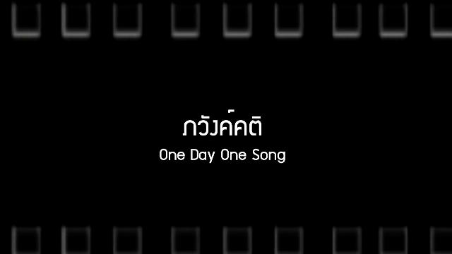 Talk to Films หนังเล่าเรื่อง - ภวังค์คติ One Day One Song และ Time Square