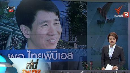 ที่นี่ Thai PBS - ประเด็นข่าว (14 ม.ค. 59)