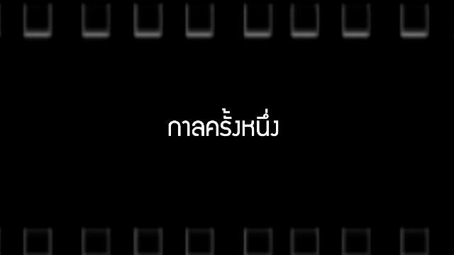 Talk to Films หนังเล่าเรื่อง - กาลครั้งหนึ่ง