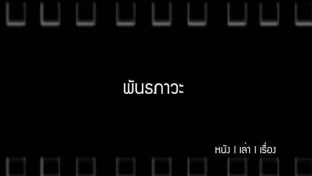 Talk to Films หนังเล่าเรื่อง - พันธภาวะ