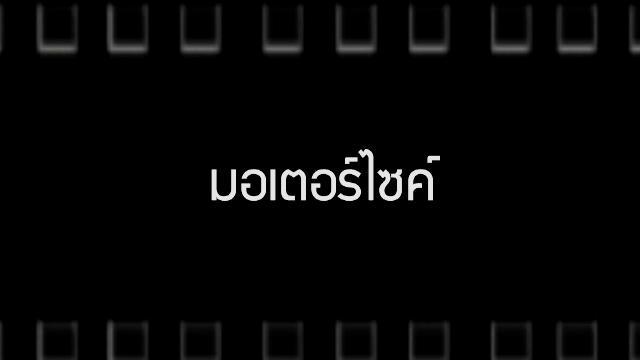 Talk to Films หนังเล่าเรื่อง - มอเตอร์ไซค์