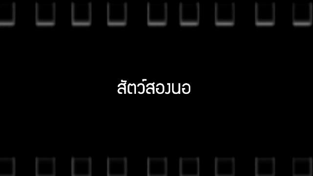 Talk to Films หนังเล่าเรื่อง - สัตว์สองนอ (จบ)