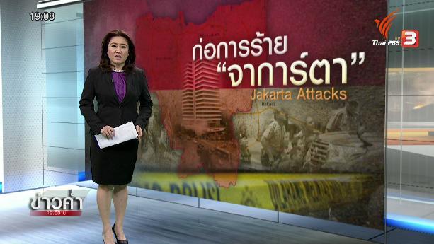 ข่าวค่ำ มิติใหม่ทั่วไทย - ออกอากาศ 14 ม.ค. 59
