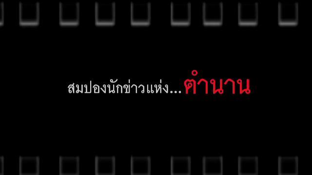 Talk to Films หนังเล่าเรื่อง - สมปองนักข่าวแห่ง...ตำนาน