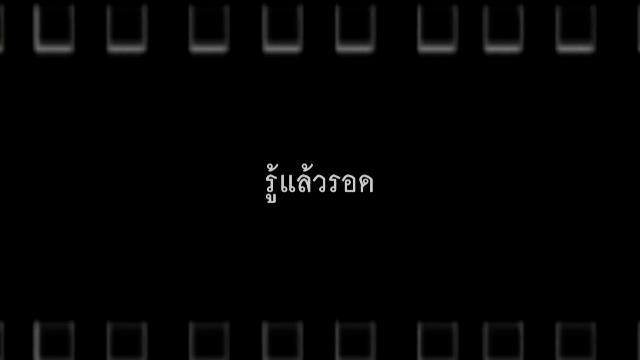 Talk to Films หนังเล่าเรื่อง - รู้แล้วรอด