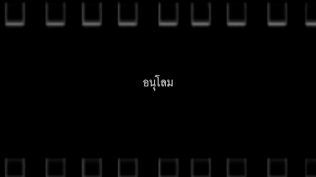 Talk to Films หนังเล่าเรื่อง - อนุโลม