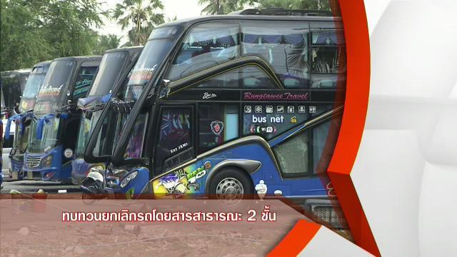 สถานีประชาชน - ทบทวนยกเลิกรถโดยสารสาธารณะ 2 ชั้น