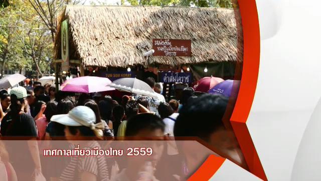 สถานีประชาชน - เทศกาลเที่ยวเมืองไทย 2559