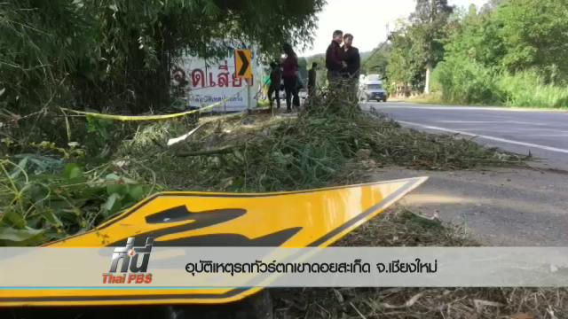 ที่นี่ Thai PBS - ประเด็นข่าว (21 ธ.ค. 58)