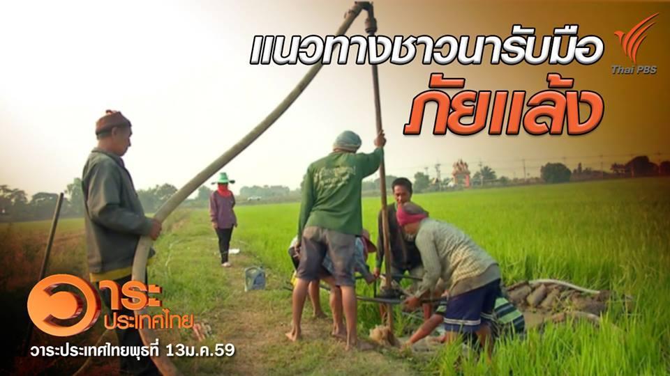 วาระประเทศไทย - แนวทางชาวนารับมือภัยแล้ง