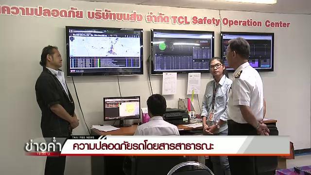 วาระประเทศไทย - ความปลอดภัยรถโดยสารสาธารณะ