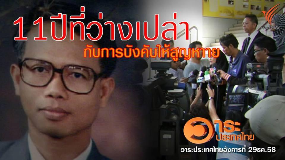 วาระประเทศไทย - 11 ปีที่ว่างเปล่ากับการบังคับให้สูญหาย