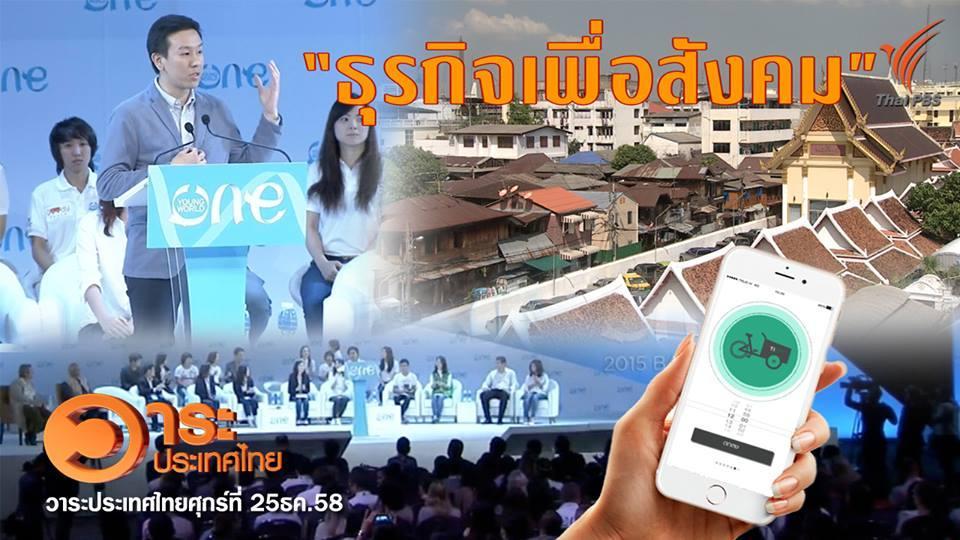 วาระประเทศไทย - ธุรกิจเพื่อสังคม