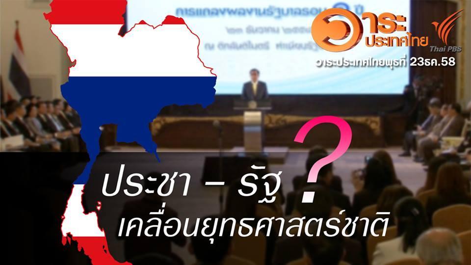 วาระประเทศไทย - นโยบายสาธารณะจากเวทีสมัชชาสุขภาพแห่งชาติ