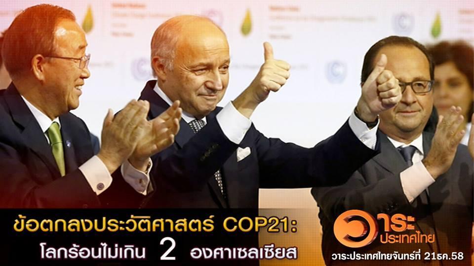 วาระประเทศไทย - ข้อตกลงประวัติศาสตร์ COP 21: โลกร้อนไม่เกิน 2 องศาเซลเซียส