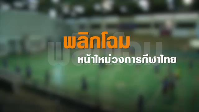 เวทีสาธารณะ - พลิกโฉม หน้าใหม่วงการกีฬาไทย