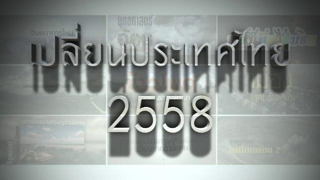 เสียงประชาชน เปลี่ยนประเทศไทย - เปลี่ยนประเทศไทย 2558