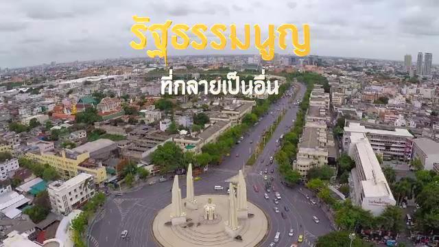 เสียงประชาชน เปลี่ยนประเทศไทย - รัฐธรรมนูญ ที่กลายเป็นอื่น