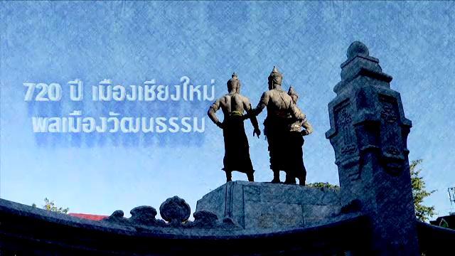 เสียงประชาชน เปลี่ยนประเทศไทย - 720 ปี เมืองเชียงใหม่ : พลเมืองวัฒนธรรม