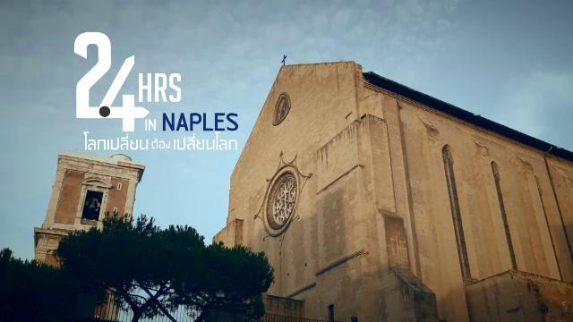 โลกเปลี่ยนต้องเปลี่ยนโลก - 24 HRS IN NAPLES