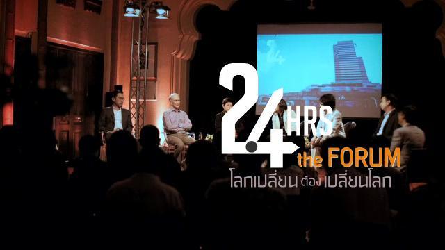 โลกเปลี่ยนต้องเปลี่ยนโลก - 24 HRS the FORUM