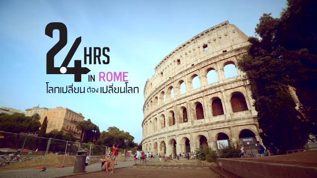โลกเปลี่ยนต้องเปลี่ยนโลก - 24 HRS IN ROME