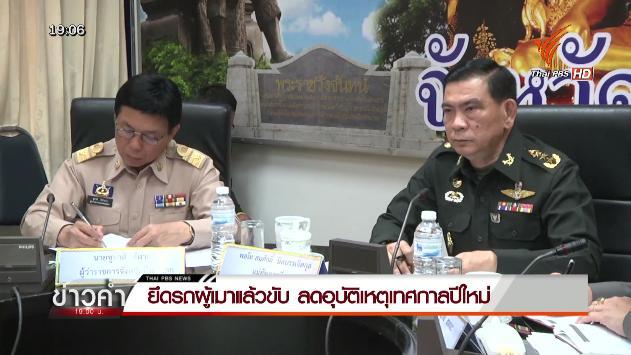 ข่าวค่ำ มิติใหม่ทั่วไทย - ออกอากาศ 24 ธ.ค. 58
